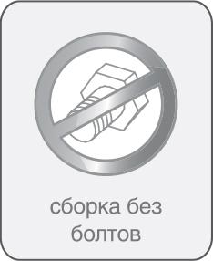 sborka_bez_boltov